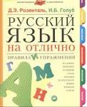 русском языке
